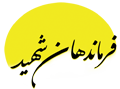 سایت فرماندهان شهید