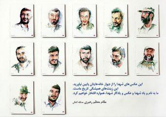 آثار هنری سرداران شهید